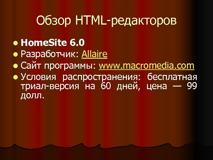 Обзор HTML-редакторов l Home. Site 6. 0 l Разработчик: Allaire l Сайт программы: www.