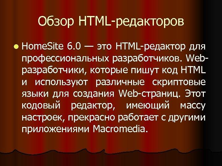 Обзор HTML-редакторов l Home. Site 6. 0 — это HTML-редактор для профессиональных разработчиков. Webразработчики,