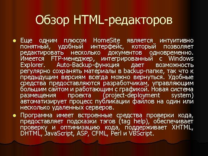 Обзор HTML-редакторов Еще одним плюсом Home. Site является интуитивно понятный, удобный интерфейс, который позволяет