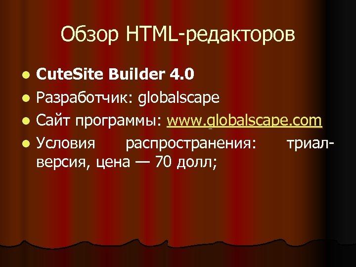 Обзор HTML-редакторов Cute. Site Builder 4. 0 l Разработчик: globalscape l Сайт программы: www.