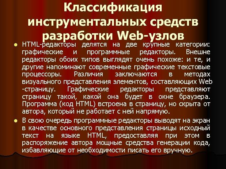 Классификация инструментальных средств разработки Web-узлов HTML-редакторы делятся на две крупные категории: графические и программные