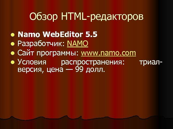 Обзор HTML-редакторов l l Namo Web. Editor 5. 5 Разработчик: NAMO Сайт программы: www.