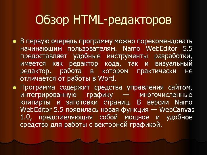Обзор HTML-редакторов В первую очередь программу можно порекомендовать начинающим пользователям. Namo Web. Editor 5.