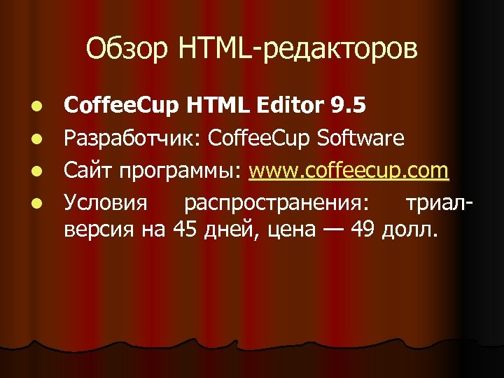 Обзор HTML-редакторов l l Coffee. Cup HTML Editor 9. 5 Разработчик: Coffee. Cup Software