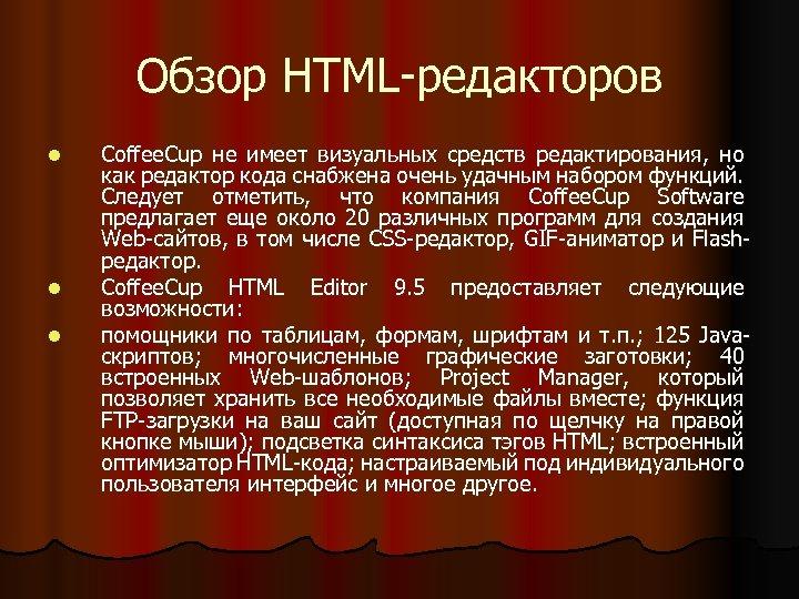 Обзор HTML-редакторов l l l Coffee. Cup не имеет визуальных средств редактирования, но как