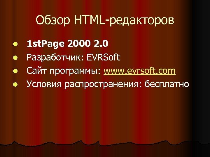 Обзор HTML-редакторов l l 1 st. Page 2000 2. 0 Разработчик: EVRSoft Сайт программы: