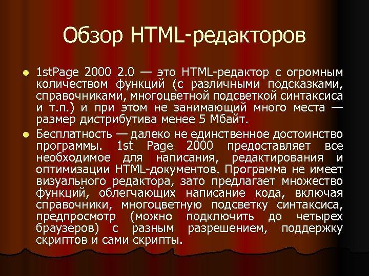 Обзор HTML-редакторов 1 st. Page 2000 2. 0 — это HTML-редактор с огромным количеством