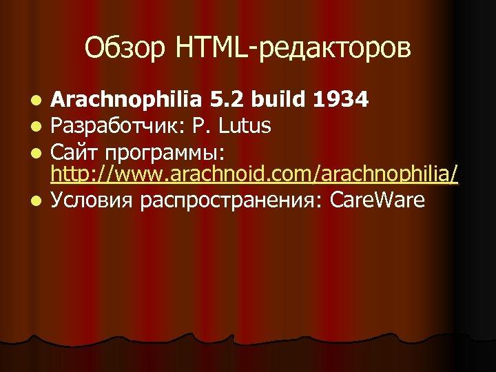 Обзор HTML-редакторов Arachnophilia 5. 2 build 1934 Разработчик: P. Lutus Сайт программы: http: //www.