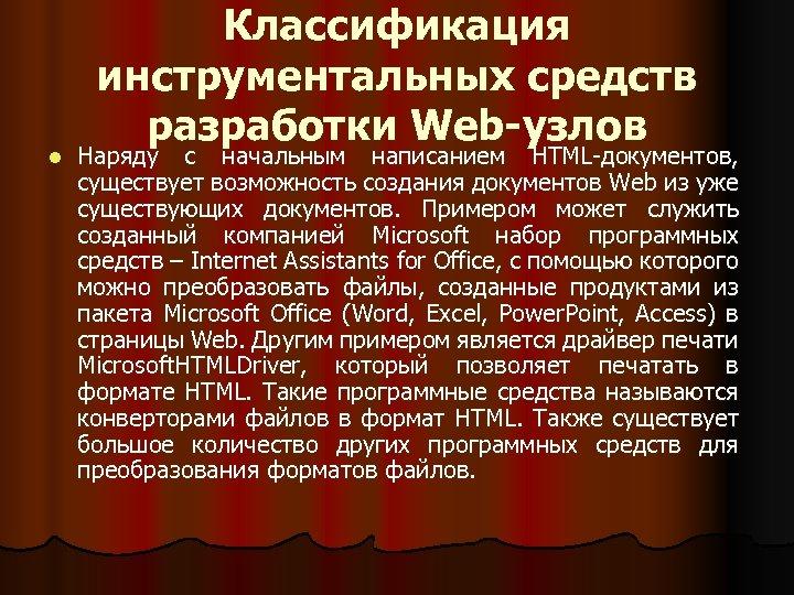 l Классификация инструментальных средств разработки Web-узлов Наряду с начальным написанием HTML-документов, существует возможность создания