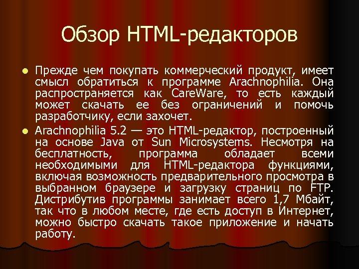 Обзор HTML-редакторов Прежде чем покупать коммерческий продукт, имеет смысл обратиться к программе Arachnophilia. Она
