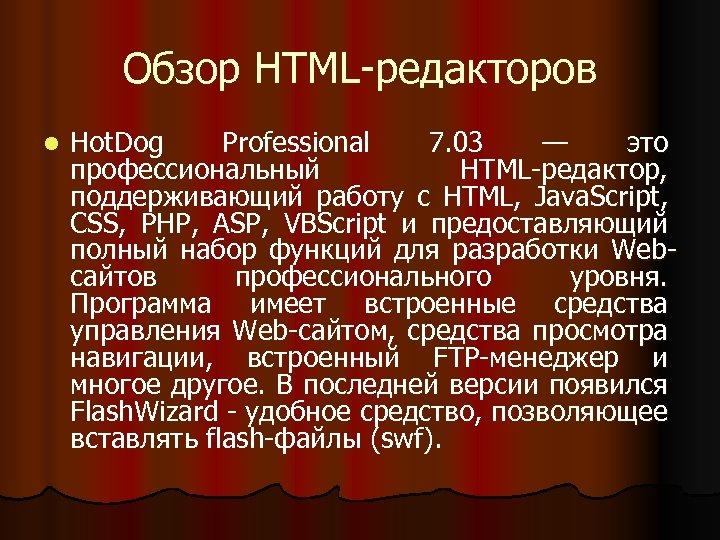 Обзор HTML-редакторов l Hot. Dog Professional 7. 03 — это профессиональный HTML-редактор, поддерживающий работу
