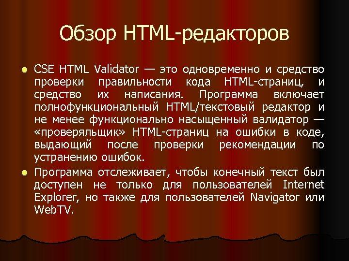 Обзор HTML-редакторов CSE HTML Validator — это одновременно и средство проверки правильности кода HTML-страниц,
