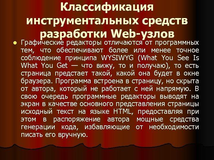 l Классификация инструментальных средств разработки Web-узлов Графические редакторы отличаются от программных тем, что обеспечивают