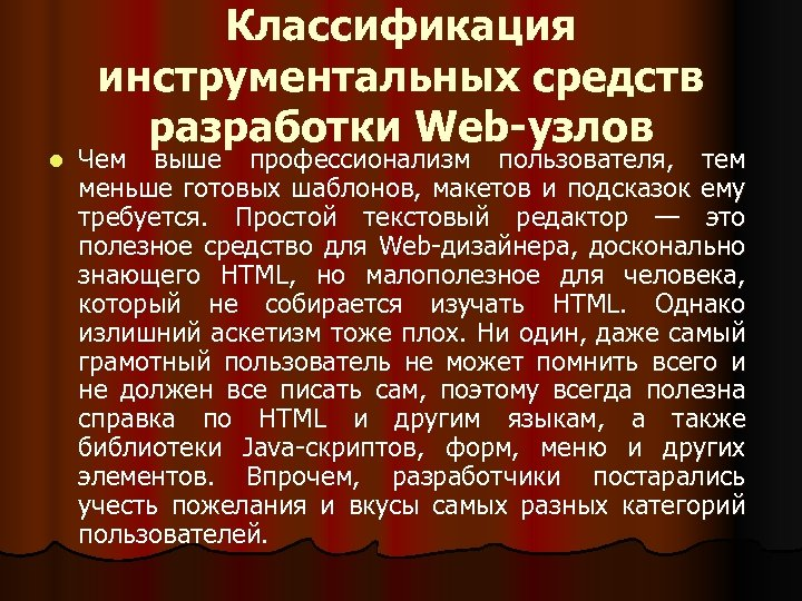 l Классификация инструментальных средств разработки Web-узлов Чем выше профессионализм пользователя, тем меньше готовых шаблонов,