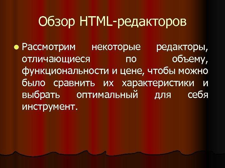 Обзор HTML-редакторов l Рассмотрим некоторые редакторы, отличающиеся по объему, функциональности и цене, чтобы можно