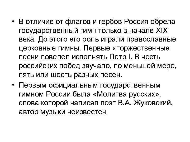• В отличие от флагов и гербов Россия обрела государственный гимн только в