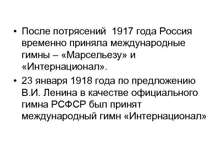 • После потрясений 1917 года Россия временно приняла международные гимны – «Марсельезу» и