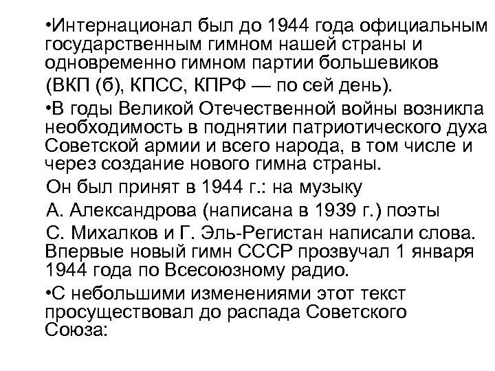 • Интернационал был до 1944 года официальным государственным гимном нашей страны и одновременно