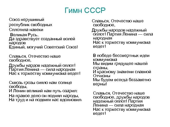 Гимн СССР Союз нерушимый республик свободных Сплотила навеки Великая Русь. Да здравствует созданный волей