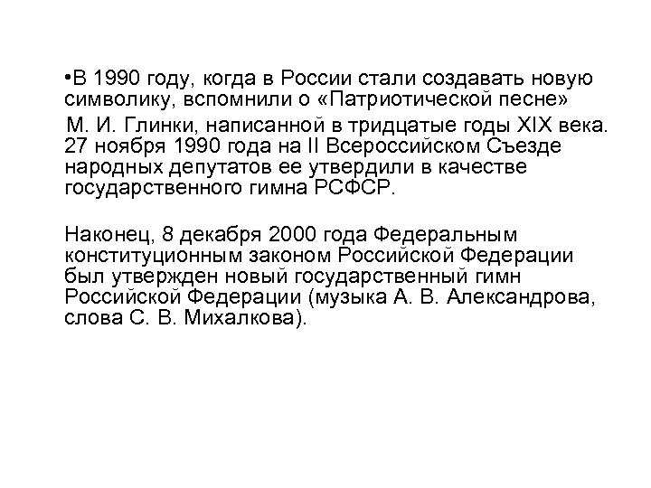 • В 1990 году, когда в России стали создавать новую символику, вспомнили о