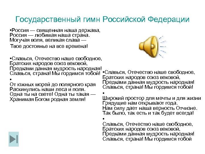 Государственный гимн Российской Федерации • Россия — священная наша держава, Россия — любимая наша