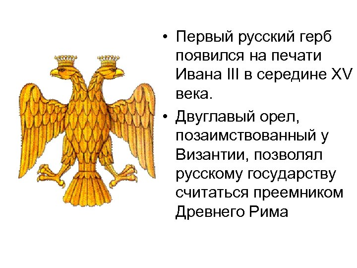 • Первый русский герб появился на печати Ивана III в середине XV века.
