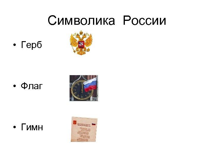 Символика России • Герб • Флаг • Гимн