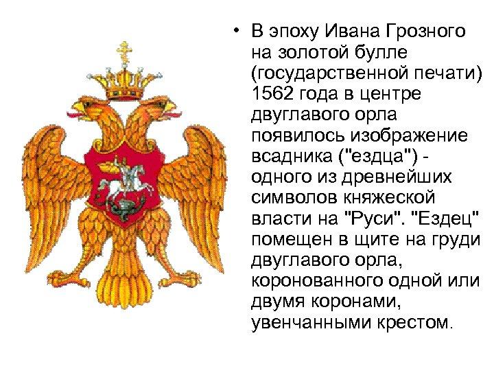 • В эпоху Ивана Грозного на золотой булле (государственной печати) 1562 года в