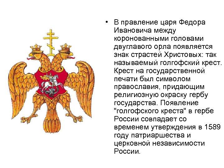 • В правление царя Федора Ивановича между коронованными головами двуглавого орла появляется знак