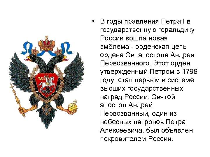• В годы правления Петра I в государственную геральдику России вошла новая эмблема