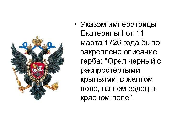 • Указом императрицы Екатерины I от 11 марта 1726 года было закреплено описание