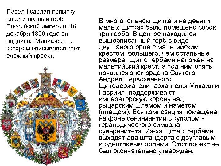 Павел I сделал попытку ввести полный герб Российской империи. 16 декабря 1800 года он