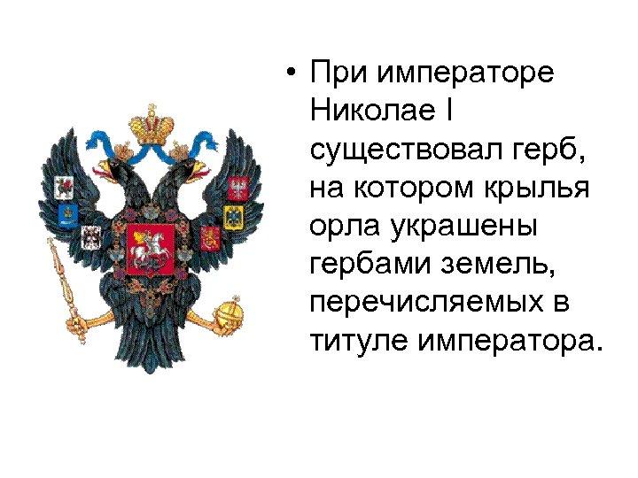 • При императоре Николае I существовал герб, на котором крылья орла украшены гербами