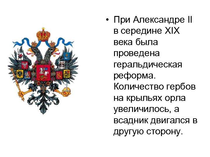 • При Александре II в середине XIX века была проведена геральдическая реформа. Количество