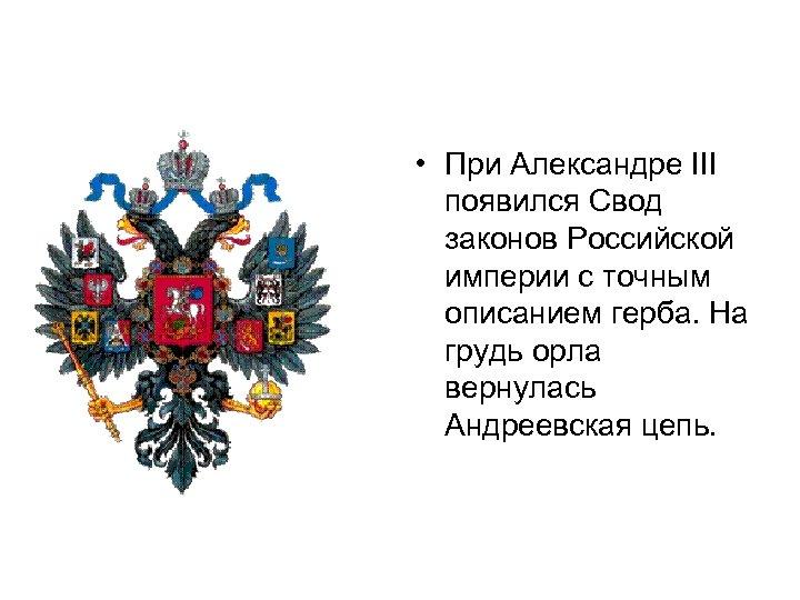 • При Александре III появился Свод законов Российской империи с точным описанием герба.