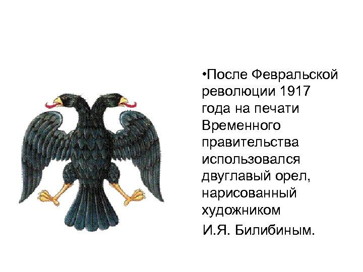 • После Февральской революции 1917 года на печати Временного правительства использовался двуглавый орел,