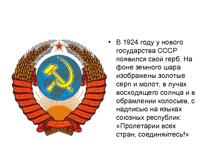 • В 1924 году у нового государства СССР появился свой герб. На фоне