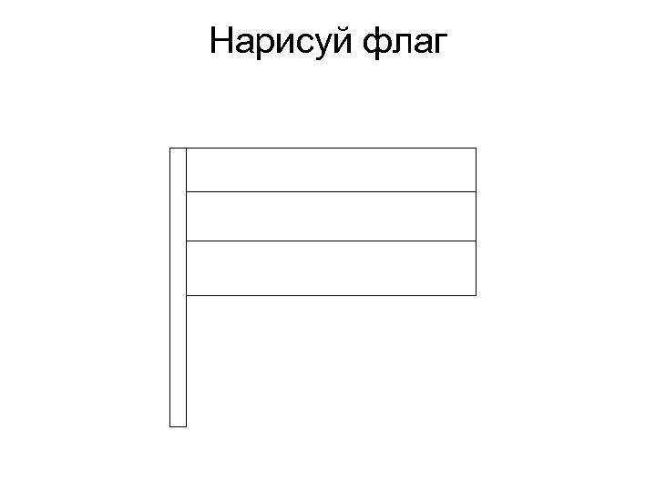 Нарисуй флаг