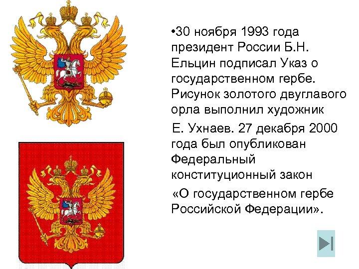 • 30 ноября 1993 года президент России Б. Н. Ельцин подписал Указ о
