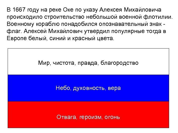 В 1667 году на реке Оке по указу Алексея Михайловича происходило строительство небольшой военной