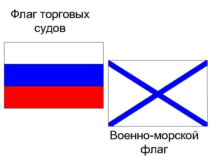 Флаг торговых судов Военно-морской флаг