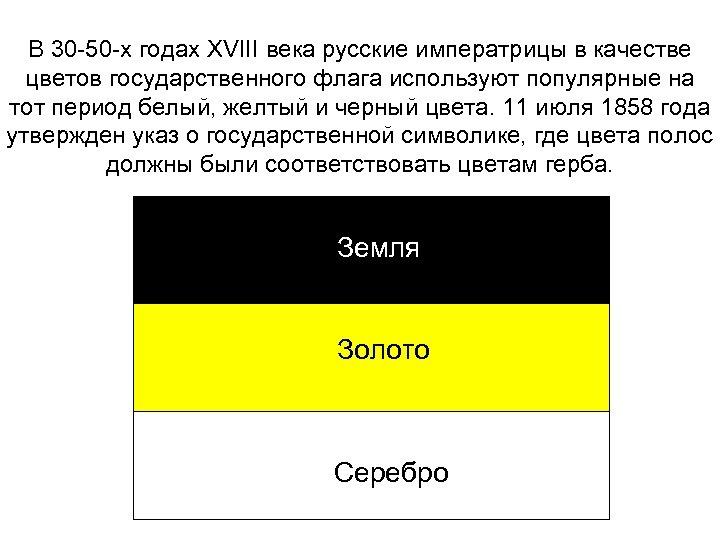 В 30 -50 -х годах XVIII века русские императрицы в качестве цветов государственного флага