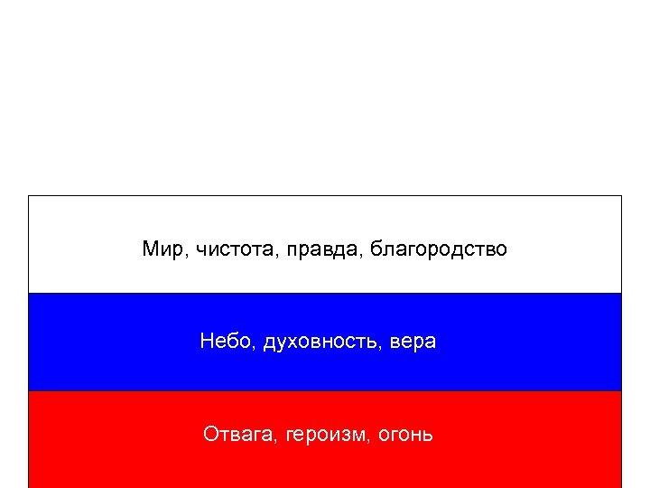 Известный, как любитель всего русского император Александр III вновь утвердил в качестве государственного бело-сине-красный