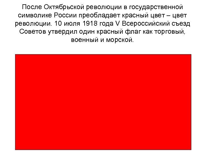 После Октябрьской революции в государственной символике России преобладает красный цвет – цвет революции. 10