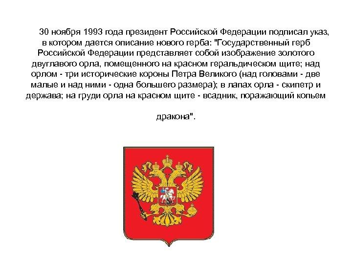 30 ноября 1993 года президент Российской Федерации подписал указ, в котором дается описание нового