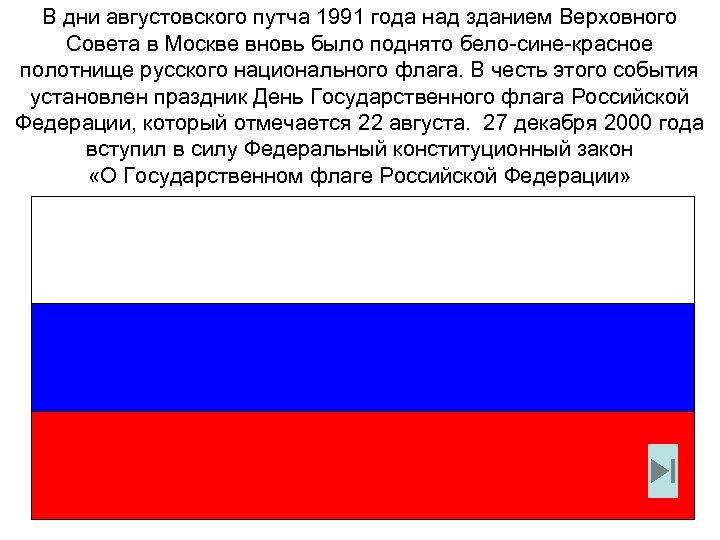 В дни августовского путча 1991 года над зданием Верховного Совета в Москве вновь было