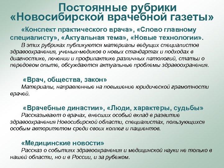 Постоянные рубрики «Новосибирской врачебной газеты» «Конспект практического врача» , «Слово главному специалисту» , «Актуальная