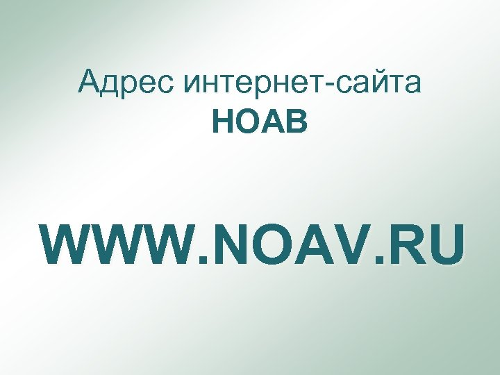 Адрес интернет-сайта НОАВ WWW. NOAV. RU