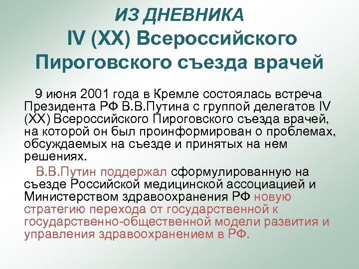 ИЗ ДНЕВНИКА IV (XX) Всероссийского Пироговского съезда врачей 9 июня 2001 года в Кремле