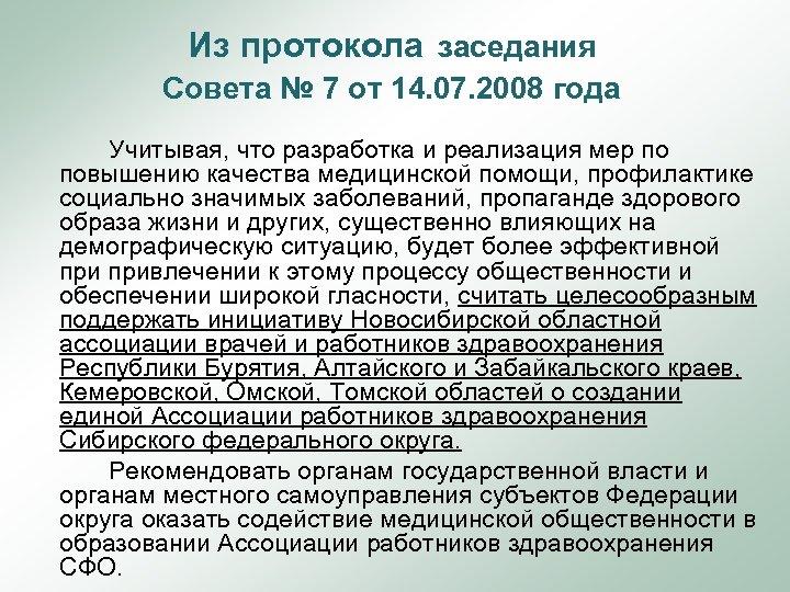 Из протокола заседания Совета № 7 от 14. 07. 2008 года Учитывая, что разработка
